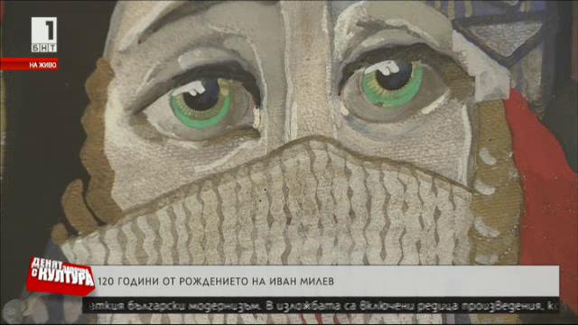 Посоки - изложба за 120 години от рождението на Иван Милев