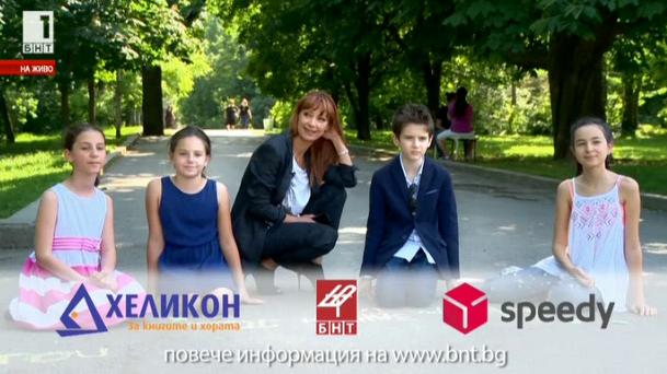 Прозорец към родината - една кампания на БНТ, която дарява книги за българчета