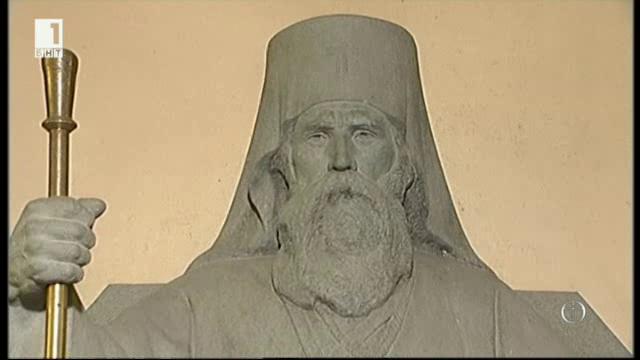 140 г. от заточаването на българския екзарх Антим
