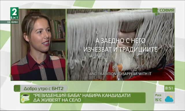 Резиденция Баба набира кандидати да живеят на село