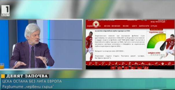 ЦСКА остана без Лига Европа