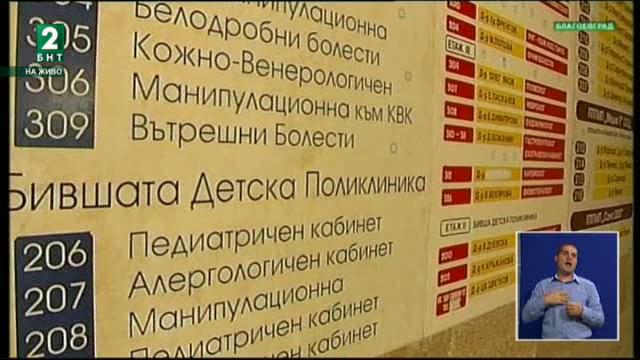 Каква ще е съдбата на болница Рокфелер в Петрич?