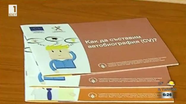 ОП Развитие на човешките ресурси помага на безработни младежи в Долни чифлик