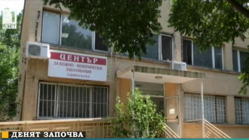 Кожно-венерическият диспансер в Сливен пред затваряне