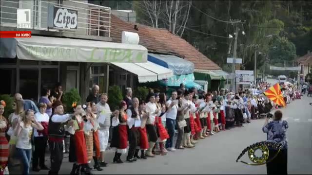 Босилеградско краище пее и танцува