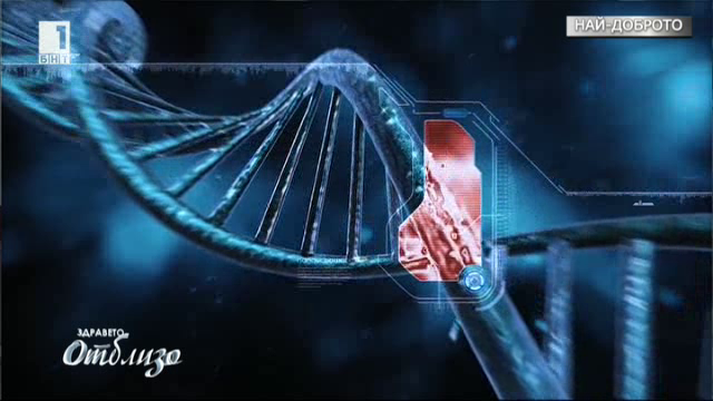 Най-доброто от Здравето отблизо: Бъдещето на диетологията