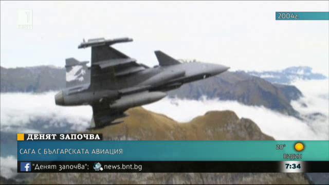 Сагата с българската авиация
