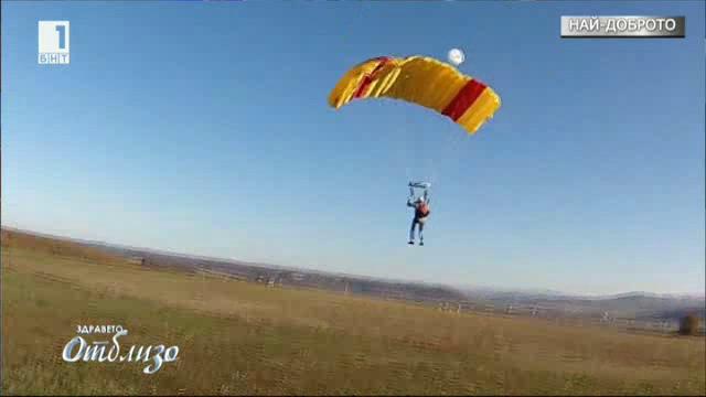 Най-доброто от Здравето отблизо: Скачане с парашут