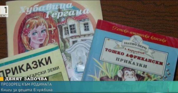 Прозорец към родината - дарение на книги за децата в чужбина