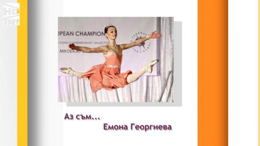 Аз съм... с Емона Георгиева