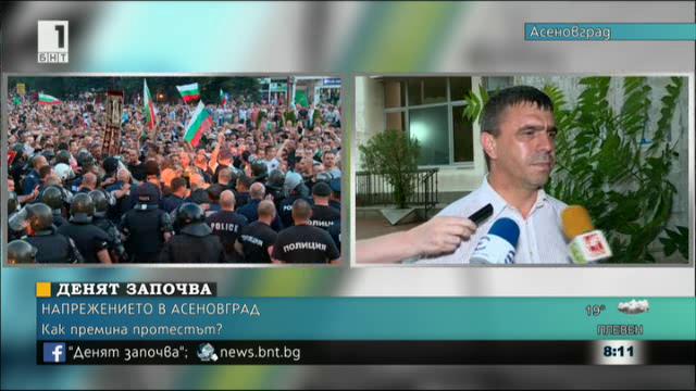 Как премина протестът в Асеновград в неделната вечер?