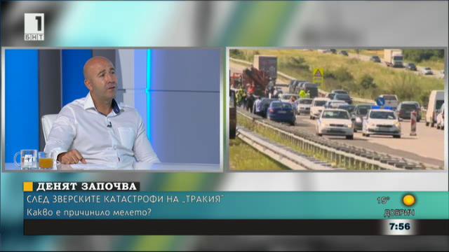 Богдан Милчев: Нямаме единна политика по безопасността за движение по пътищата