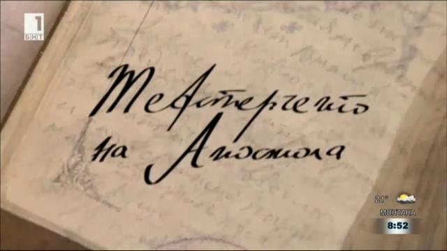 Какво пише на първата и на последната страница на тефтерчето на Апостола