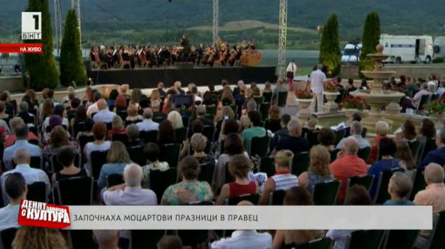 Започнаха Моцартови празници в Правец