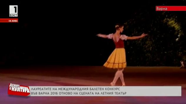 Опера в летния театър