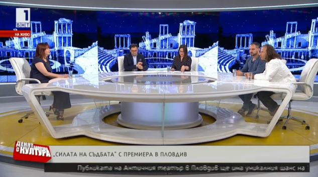 Силата на съдбата с премиера в Пловдив