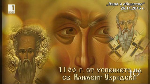Св. Климент Охридски създава съзнание за писмеността