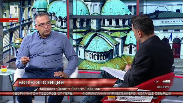 Антон Кутев: В БСП има различни мнения за Бузлуджа