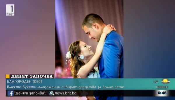 Младоженци дариха парите от сватбата си на болно момче