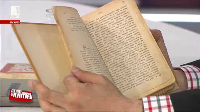 Кой и как издаде първия български роман?