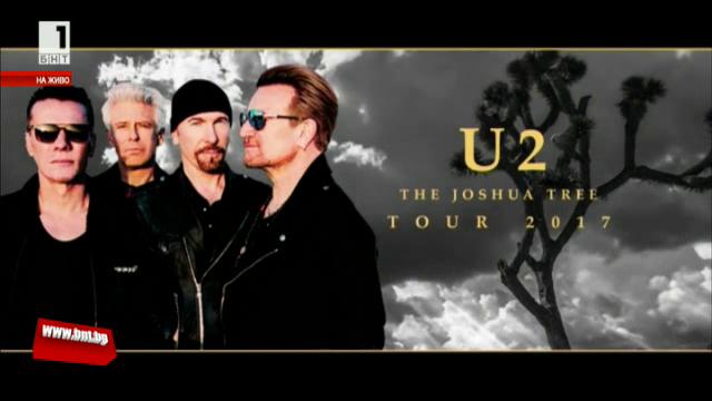 Тазгодишното турне на U2