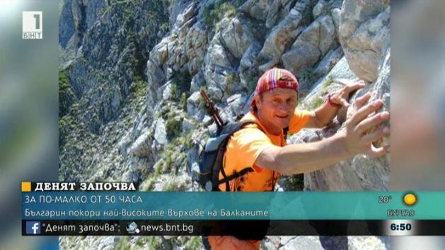 Българин покори шестте най-високи върхове на Балканите за по-малко от 50 часа