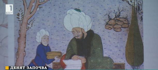 Международен конгрес за османска социална и  икономическа история