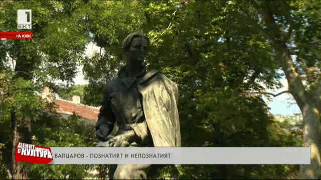 75 години след разстрела на Никола Вапцаров