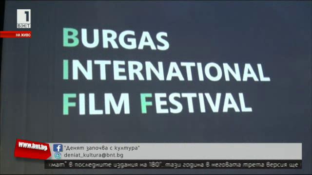 Международен филмов фестивал в Бургас