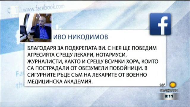 На телефона: Иво Никодимов описа нападателите си