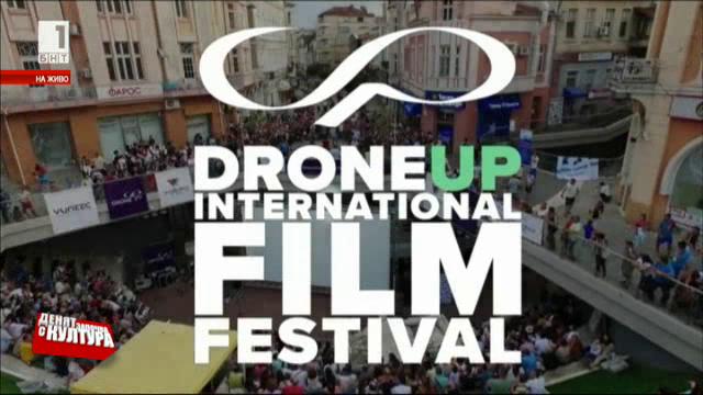 Фестивал на късометражни дрон филми
