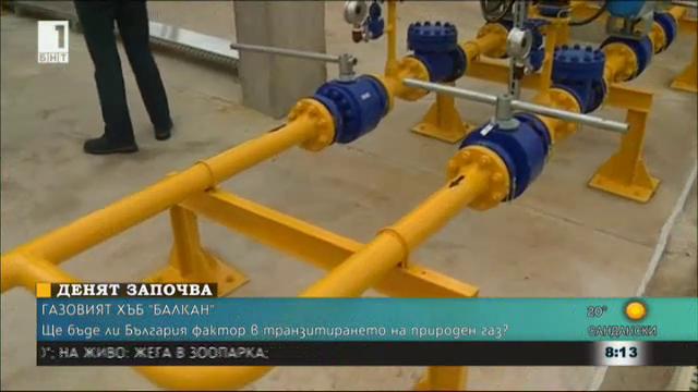 Ще се осъществи ли проектът газов хъб