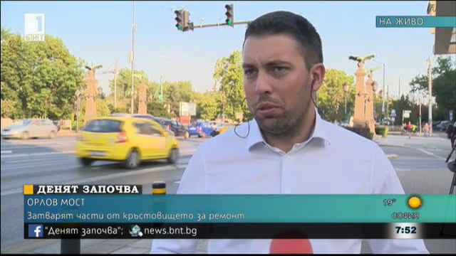 Затварят части от кръстовището на Орлов мост за ремонт