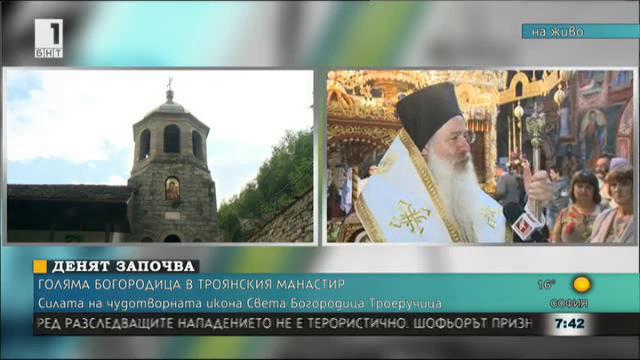 Голяма Богородица в Троянския манастир