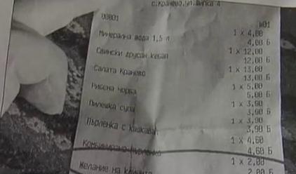"""Такса """"Желание на клиента"""" в механа в Кранево"""