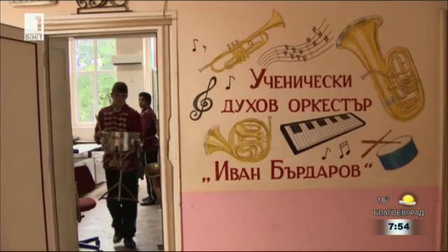 Денят на оркестъра: Бреговската духова музика