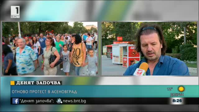 Отново на протест в Асеновград