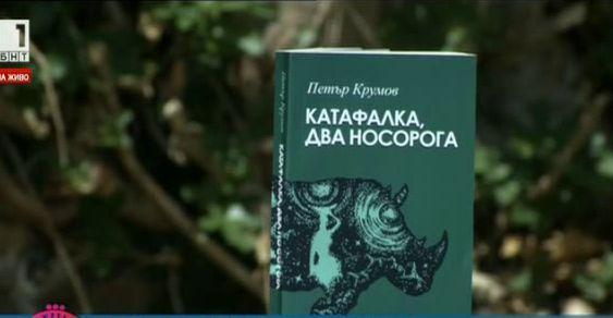 Дебютният роман Катафалка, два носорога на Петър Крумов