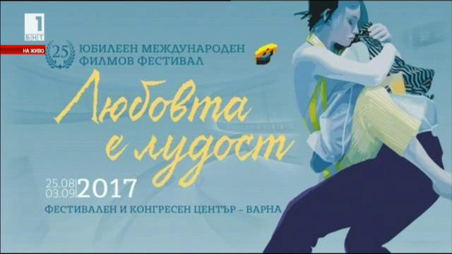 Международен кино фестивал Любовта е лудост