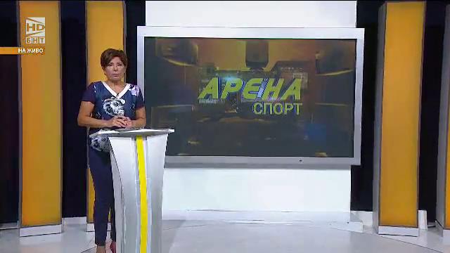 Арена спорт – 05.09.2017