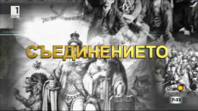 Съединението между историята и настоящето