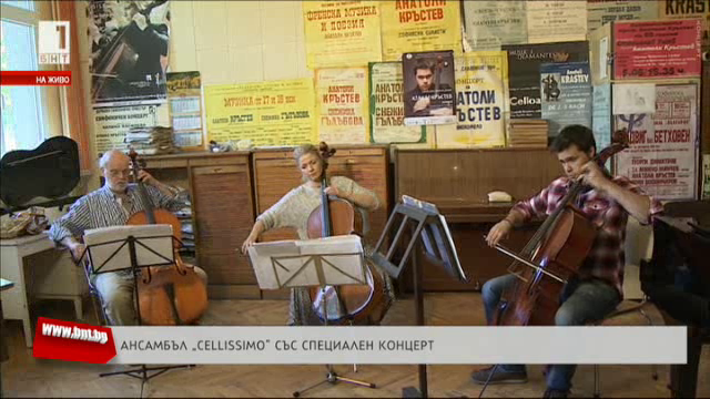 Ансамбъл Cellissimo подгрява сезона на Софийската филхармония