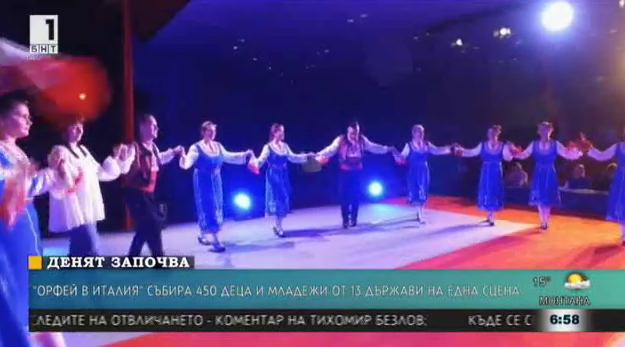 Орфей в Италия събира 450 деца и младежи от 13 държави на една сцена