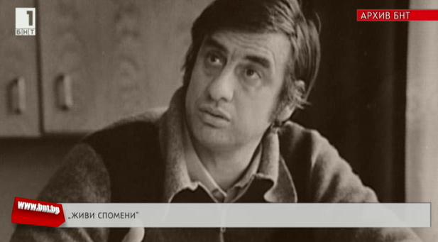 Живи спомени: Станислав Стратиев