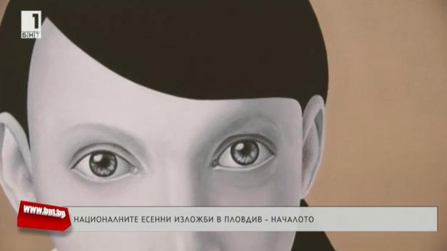Националните есенни изложби в Пловдив