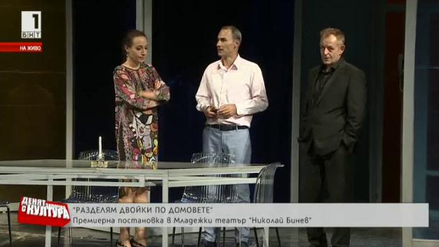 Разделям двойки по домовете с премиера в Младежки театър Николай Бинев