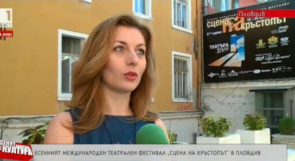 """Театралният фестивал """"Сцена на кръстопът"""" в Пловдив"""