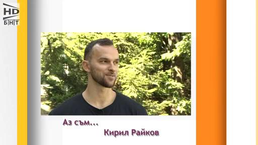 Аз съм... Кирил Райков