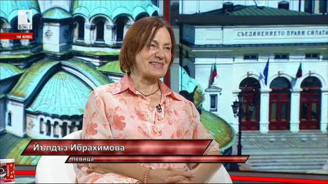 Йълдъз Ибрахимова: Пея първо за себе си - трябва да обичам това, което правя