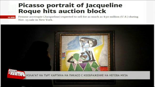 Излагат на търг картина на Пикасо с изображение на негова муза